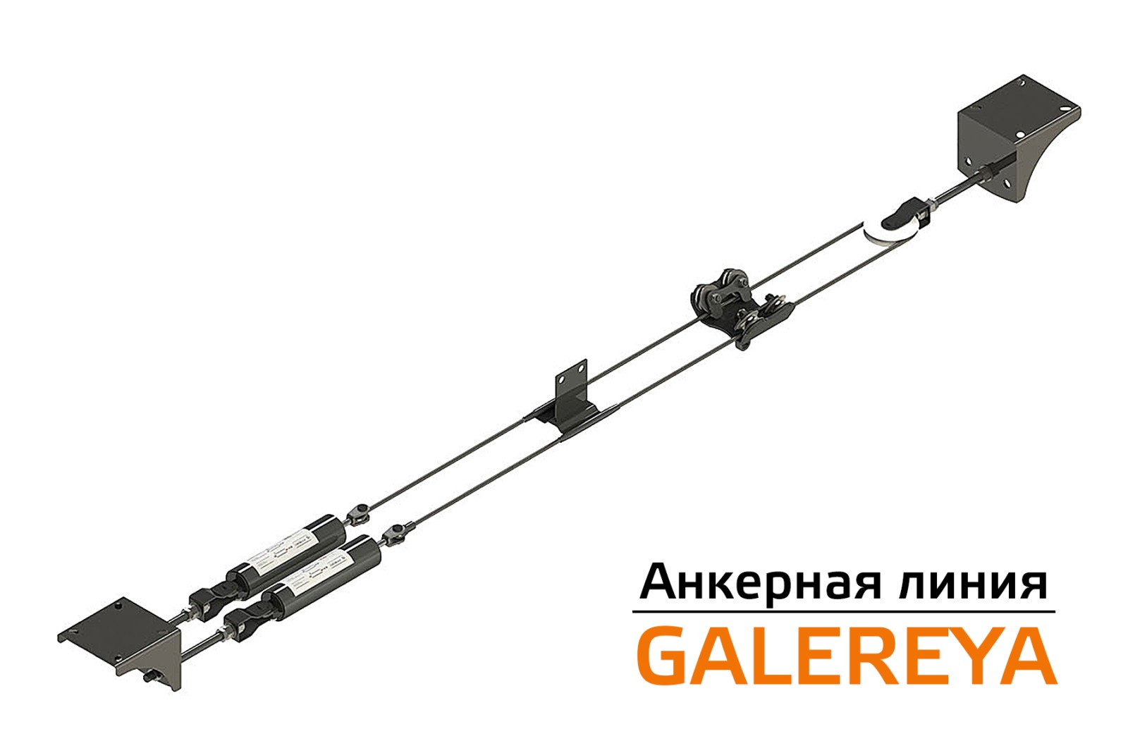 ГТ Горизонтальная гибкая двутроссовая анкерная линия GALEREYA   High Safety   Высота СЗ