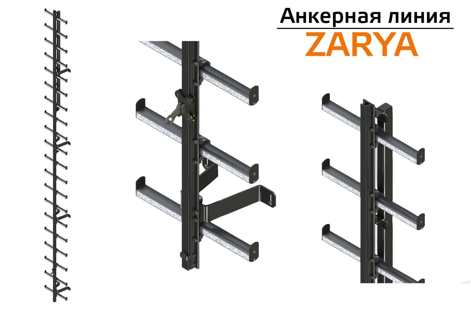 ГТ Вертикальная жесткая анкерная линия ZARYA | High Safety | Высота СЗ
