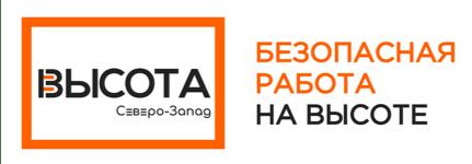 Логотип Высота Северо-Запад