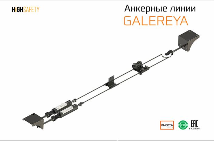 Карточка. Горизонтальная гибкая двутроссовая анкерная линия GALEREYA | High Safety | Высота СЗ