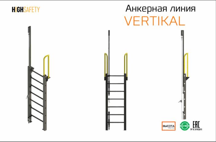 Карточка. Вертикальная жесткая анкерная линия VERTIKAL | High Safety | Высота СЗ