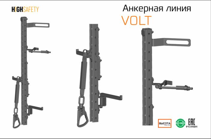 Карточка. Вертикальная жесткая анкерная линия VOLT | High Safety | Высота СЗ