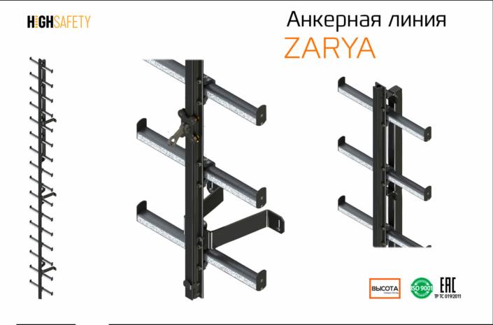 Карточка. Вертикальная жесткая анкерная линия ZARYA | High Safety | Высота СЗ