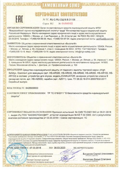 Сертификат соответствия ТР ТС 019/2011 на комплект для эвакуации EVAKUATOR
