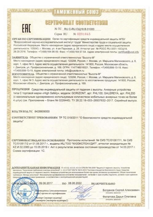 Сертификат соответствия ТР ТС 019/2011 на горизонтальные анкерные линии GORIZONT / GALEREYA