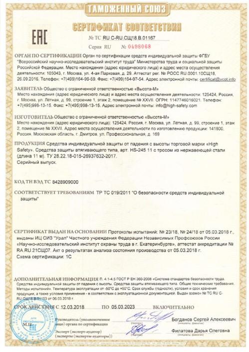 Сертификат соответствия ТР ТС 019/2011 на СИЗ втягивающего типа HS 245 11