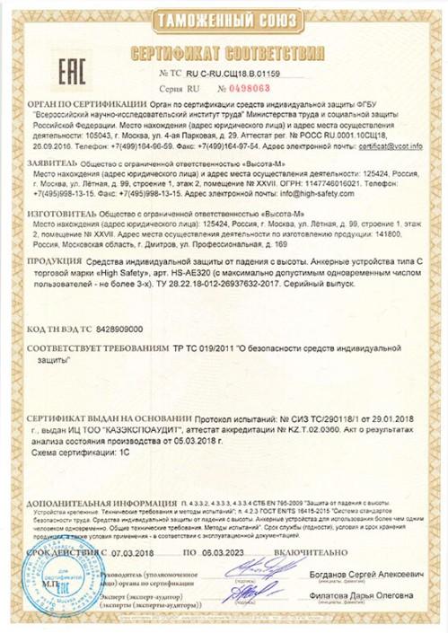 Сертификат соответствия ТР ТС 019/2011 на анкерную линию HS-AE320
