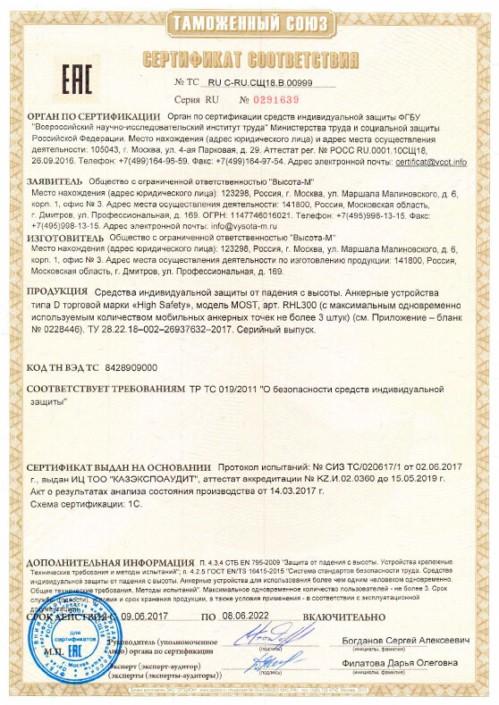 Сертификат соответствия ТР ТС 019/2011 на жесткую горизонтальную линию MOST
