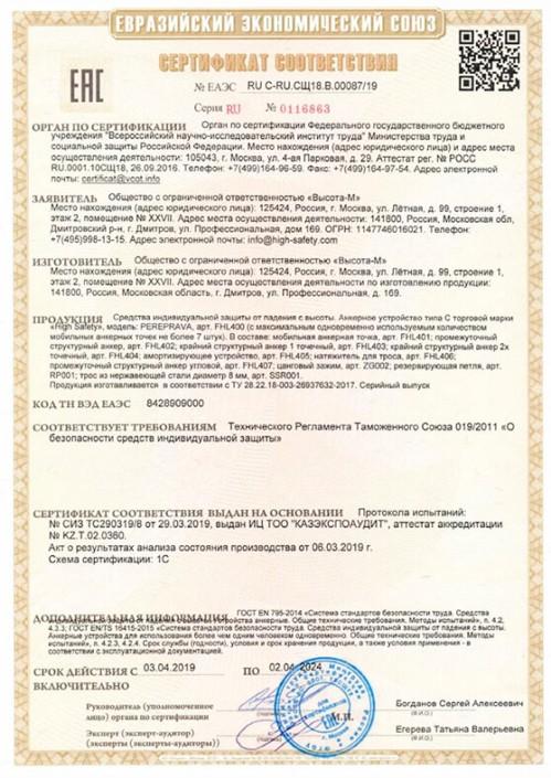 Сертификат соответствия ТР ТС 019/2011 на горизонтальную гибкую анкерную линию PEREPRAVA