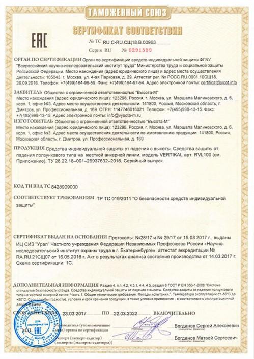 Сертификат соответствия ТР ТС 019/2011 на вертикальную жесткую анкерную линию VERTIKAL