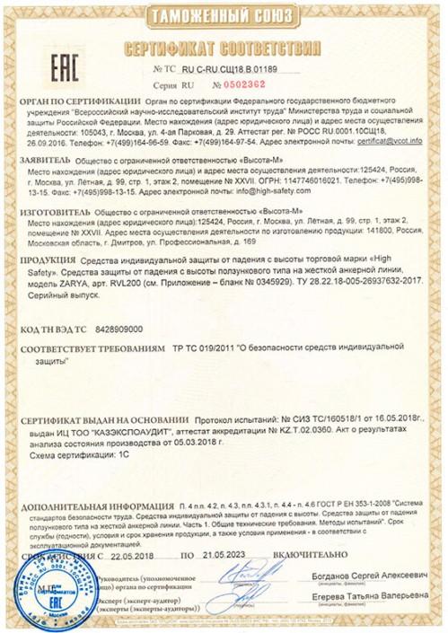 Сертификат соответствия ТР ТС 019/2011 на вертикальную жесткую анкерную линию ZARYA