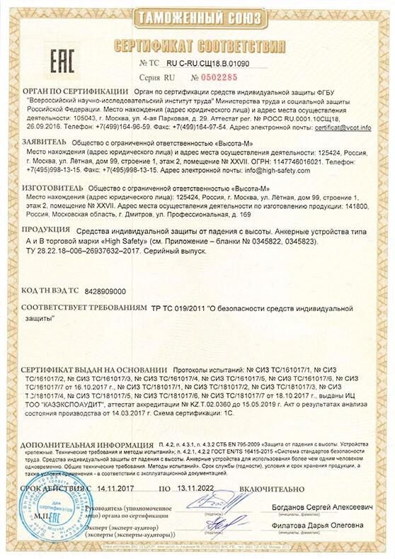 Сертификат соответствия ТР ТС 019/2011 на анкерные точки