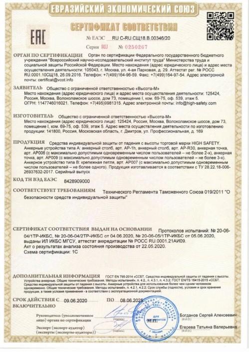 Сертификат соответствия ТР ТС 019/2011 на анкерные устройства