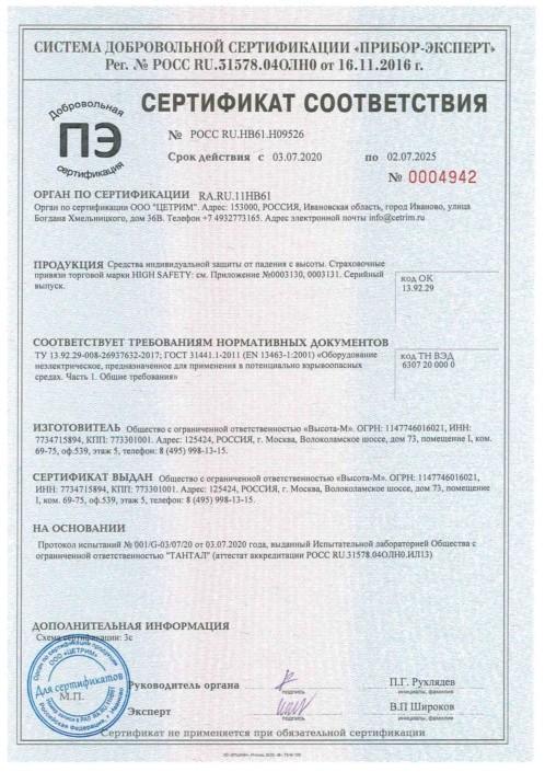 Сертификат соответствия EN 13463-1:2001 на страховочные привязи