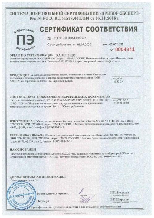 Сертификат соответствия EN 13463-1:2001 на стропы