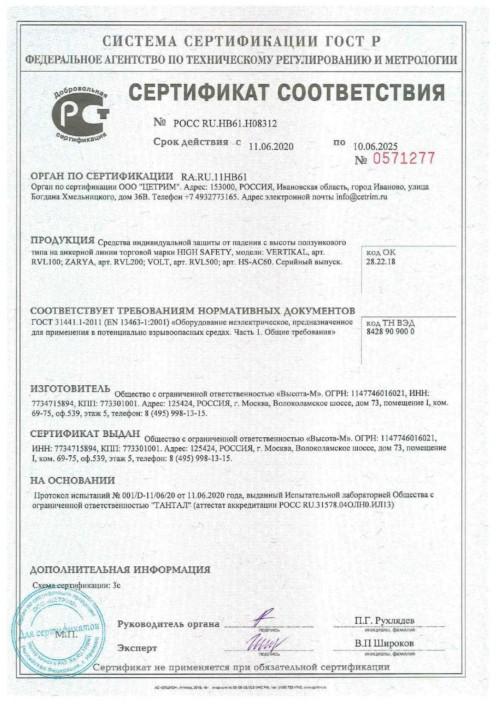 Сертификат соответствия EN 13463-1:2001 на вертикальные анкерные линии