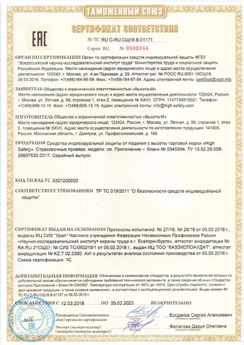 Сертификат соответствия ТР ТС 019/2011 на страховочные привязи