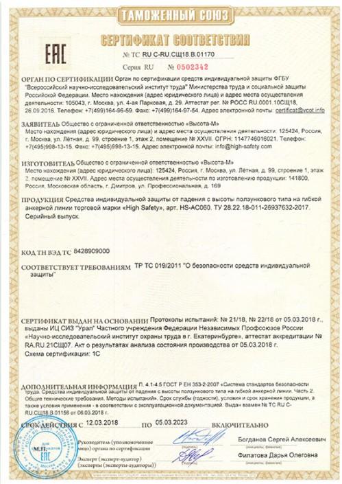 Сертификат соответствия ТР ТС 019/2011 на СИЗ от падения с высоты ползункового типа
