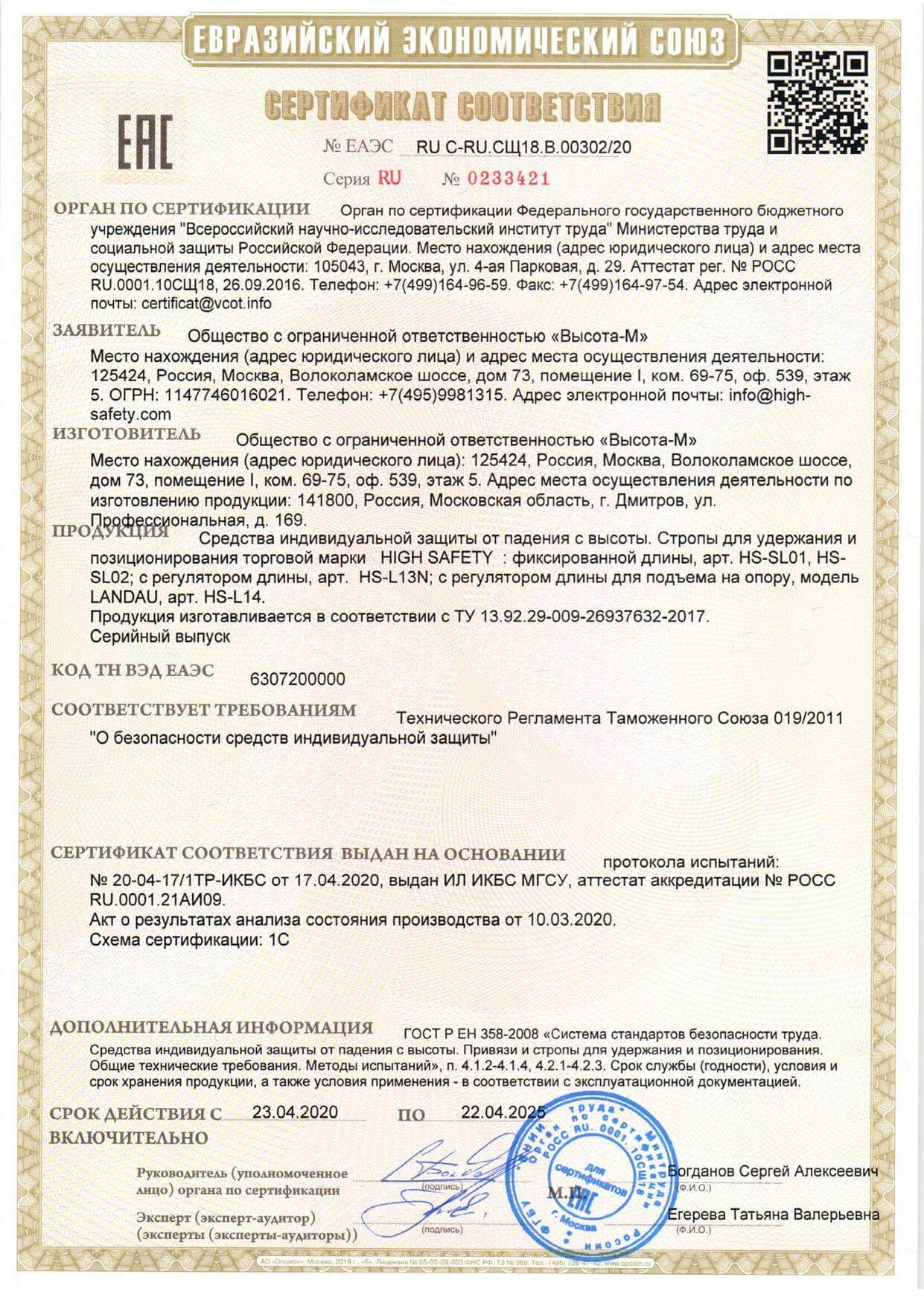 Сертификат соответствия ТР ТС 019/2011 на строп для позицонирования LANDAU