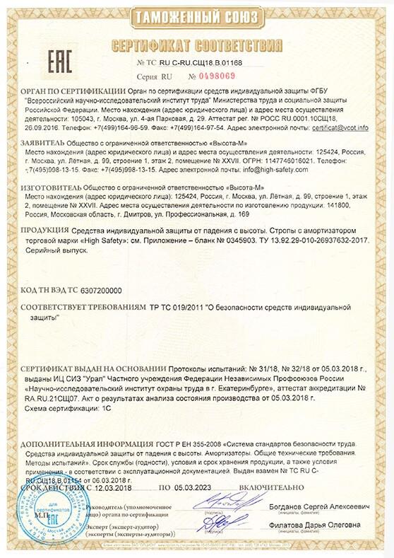 Сертификат соответствия ТР ТС 019/2011 на стропы с амортизатором