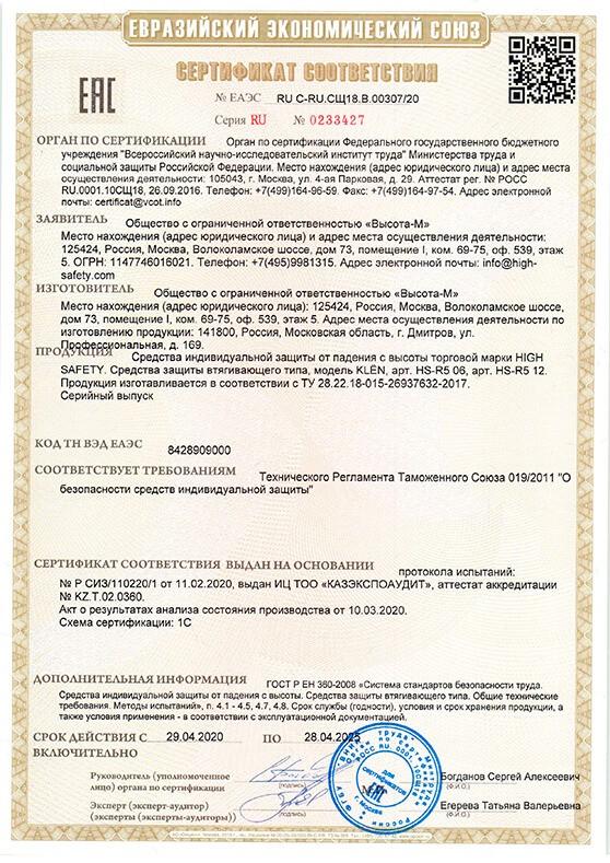 Сертификат соответствия ТР ТС 019/2011 на СИЗ втягивающего типа KLEN
