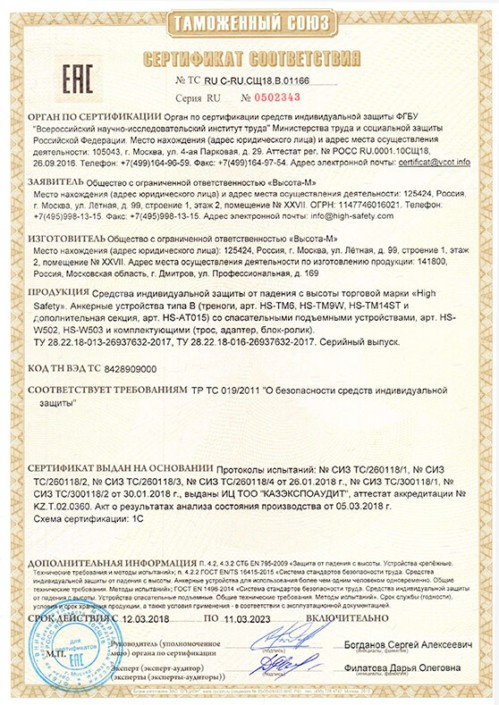 Сертификат соответствия ТР ТС 019/2011 на треноги и лебедки