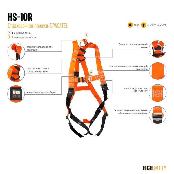 Страховочная привязь HS-10R SPASATEL | Официальный дилер Высота СЗ