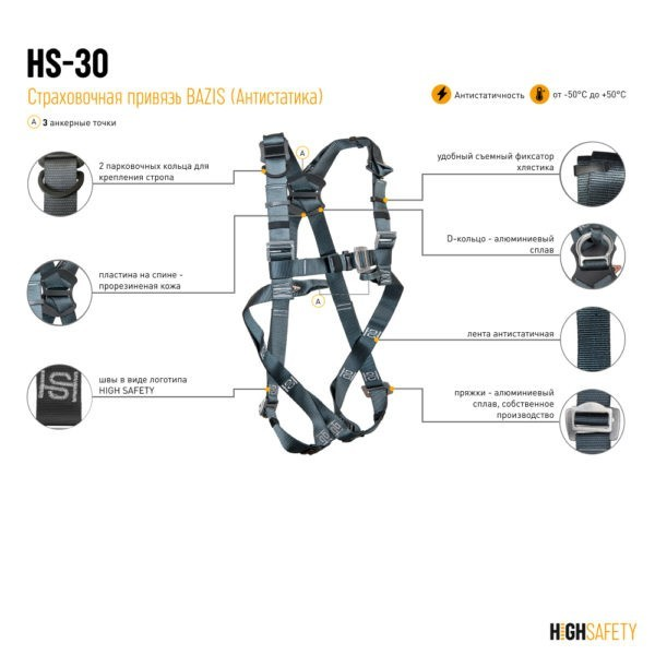 Антистатичная страховочная привязь HS-30Аnt | Официальный дилер Высота СЗ