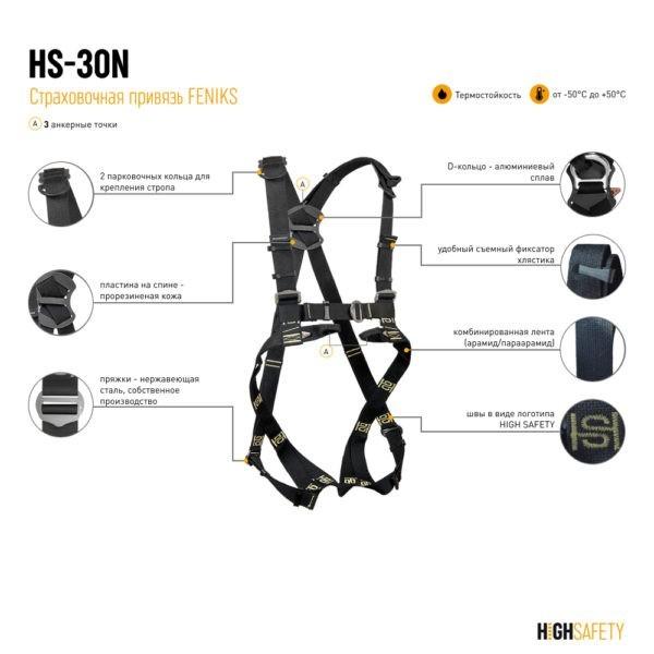 Страховочная привязь HS-30N High Safety | Официальный дилер Высота СЗ