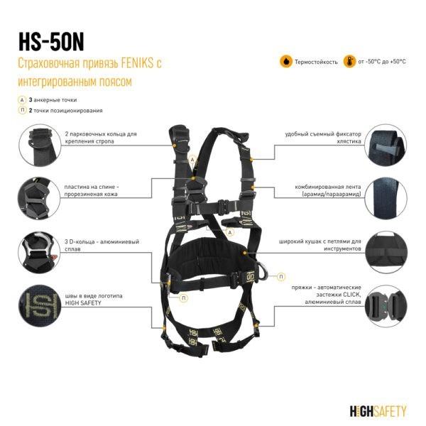 Страховочная привязь HS-50N High Safety | Официальный дилер Высота СЗ