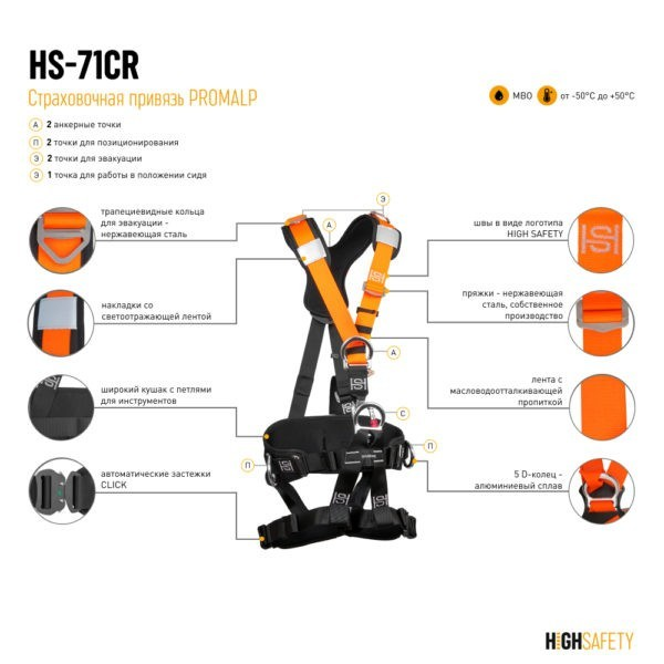 Страховочная привязь HS-71CR High Safety | Официальный дилер Высота СЗ