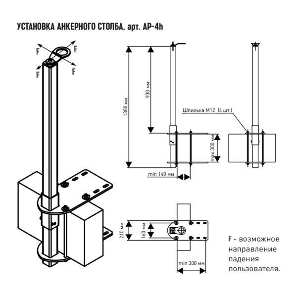 Анкерный столб AP-4h. Монтаж | Анкерные столбы High Safety | Высота СЗ | Картинка 2