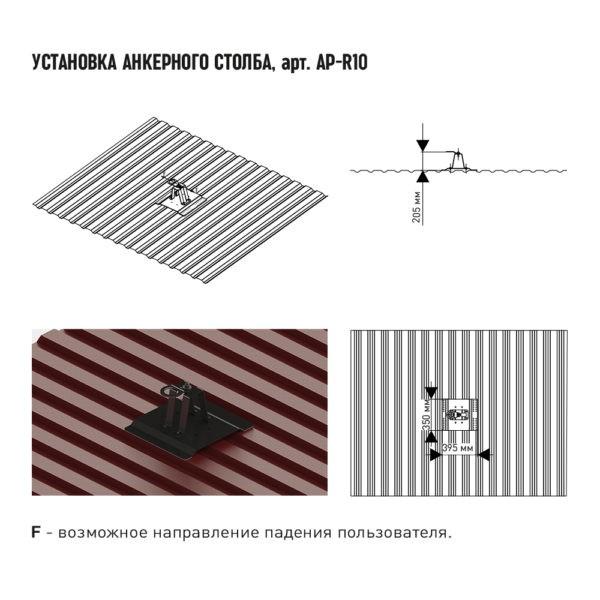Анкерный столб AP-R10. Монтаж | Анкерные столбы High Safety | Высота СЗ | Картинка 4