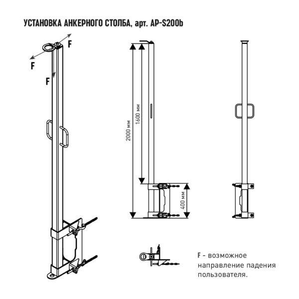 Анкерный столб AP-S200b. Монтаж | Анкерные столбы High Safety | Высота СЗ | Картинка 2