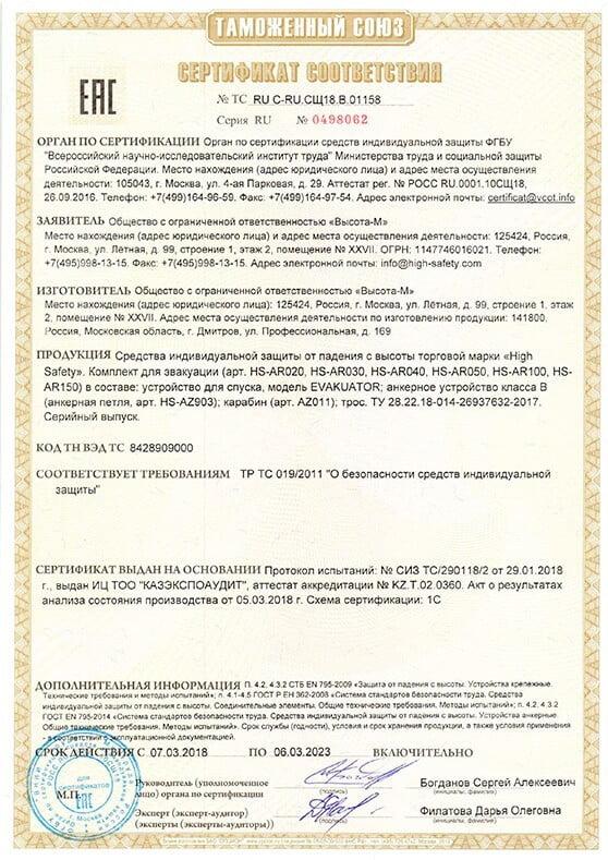 sertifikat-EVAKUATOR.jpg