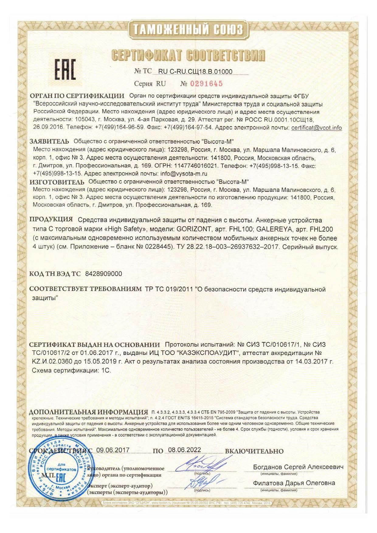 sertifikat-GORIZONT-GALEREYA.jpg