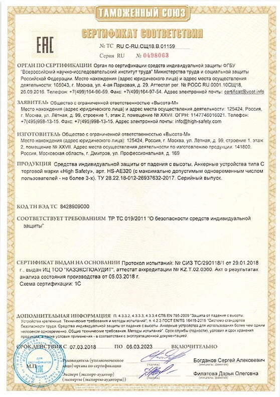sertifikat-HS-AE320.jpg