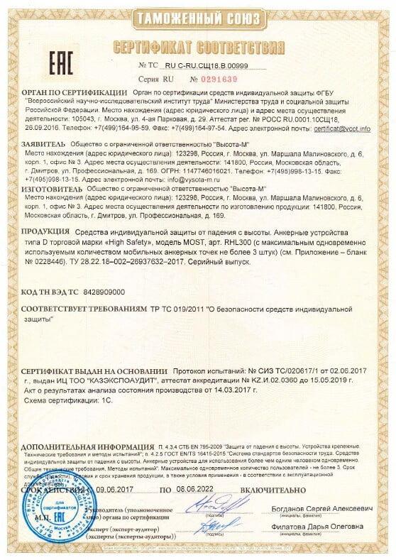 sertifikat-MOST.jpg
