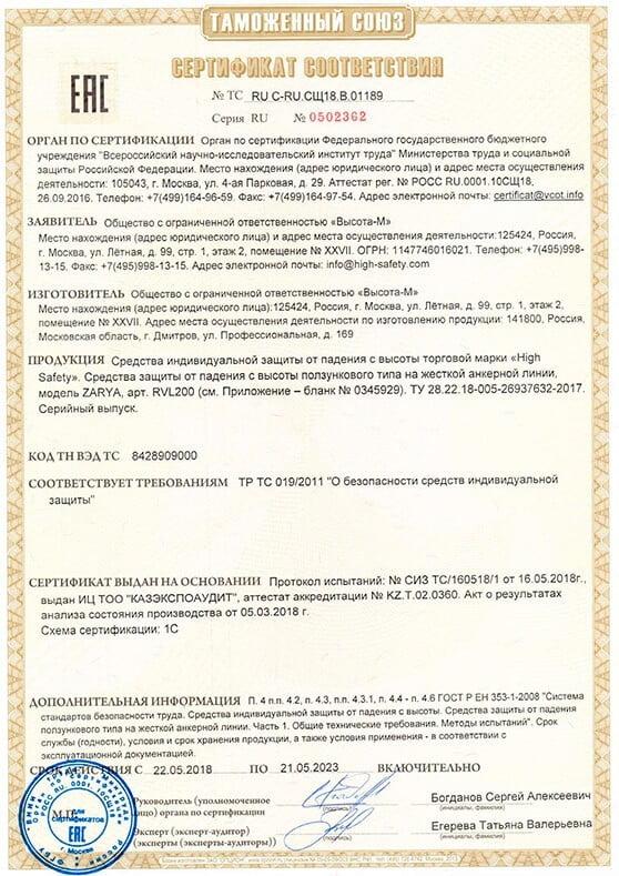 sertifikat-ZARYA.jpg