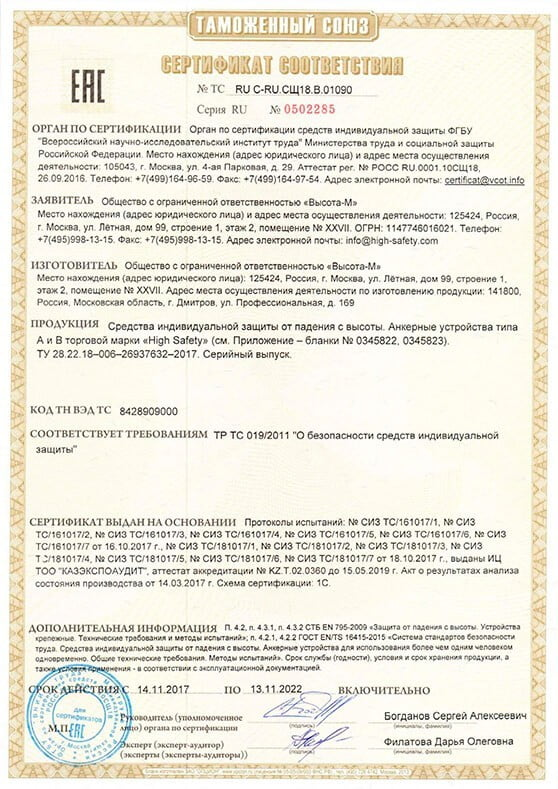 sertifikat-ankernye-tochki.jpg