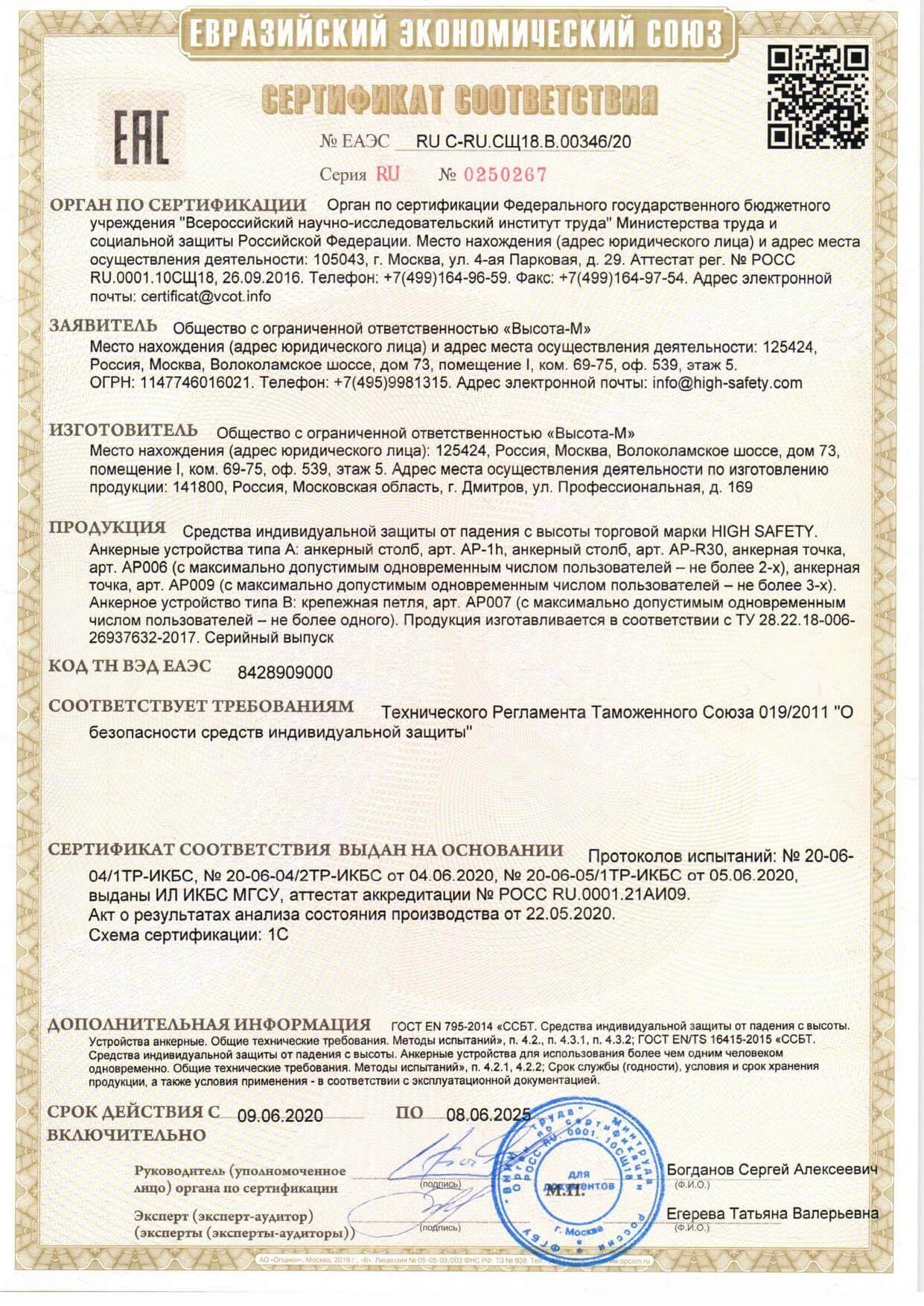sertifikat-ankernye-ustroĭstva.jpg