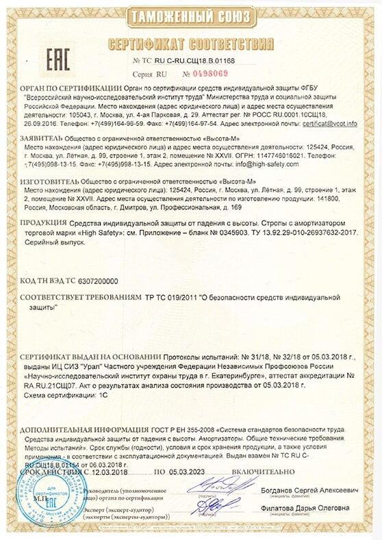sertifikat-stropy-s-amortizatorom.jpg