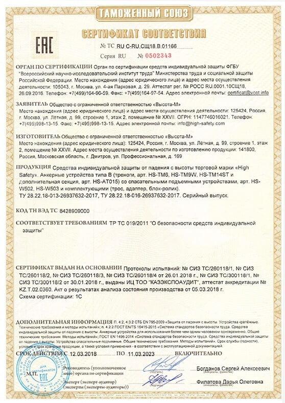sertifikat-trenogi-i-lebedki.jpg