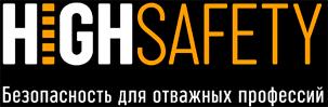 High Safety | Высота СЗ
